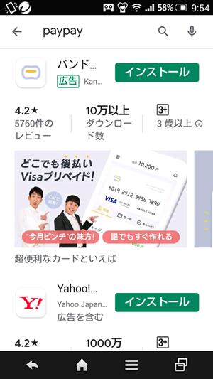 ペイペイ ダウンロード できない PayPay(ペイペイ)のダウンロード方法と初期設定方法は?
